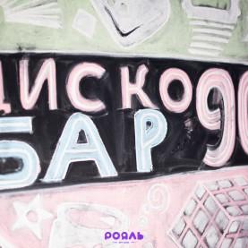 16.12.17   Караоке Диско-бар 90-х