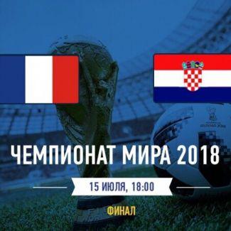 Финал 21-го Чемпионата Мира по футболу 2018
