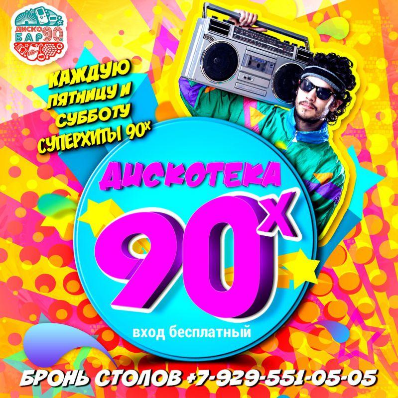 Диско-бар 90х