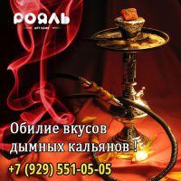 Самые вкусные и дымные кальяны в «Рояле»!