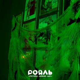 Halloween в «Рояль»