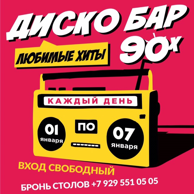 Диско-бар 90-ых