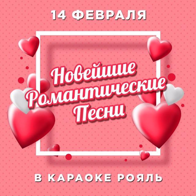 День всех влюблённых в Рояле