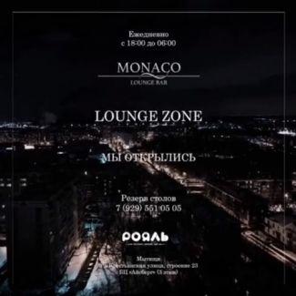 Lounge zone. Мы открылись!