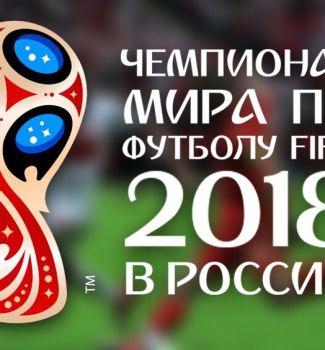 Последние матчи Группового этапа ЧМ по футболу!