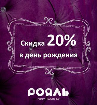 Не забыли про нашу скидку 20% в день рождения?