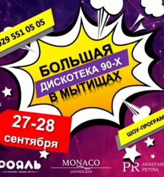 Большая дискотека 90-х в Мытищах!