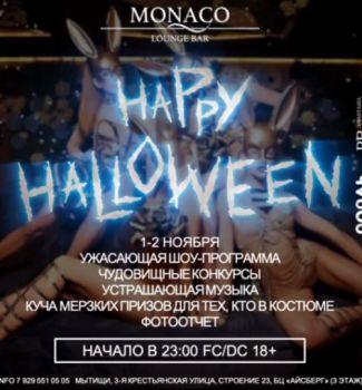HALLOWEEN PARTY в баре MONACO