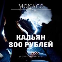 Всего 800 рублей!